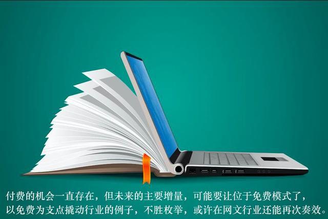 网络文学江湖20年迎来大分化:从付费独秀到付费免费双生花