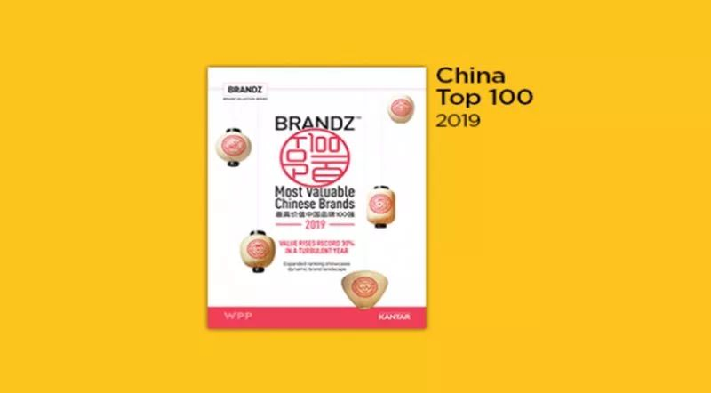 BrandZ 2019最具价值中国品牌100强排行榜出炉 学而思跻身品牌增长十强
