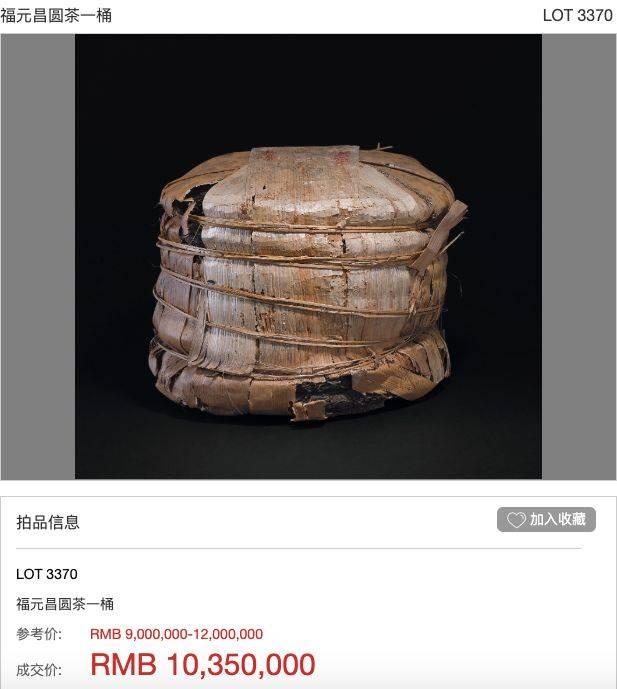 众筹丨拍出1000万天价的传奇普洱,原版复刻