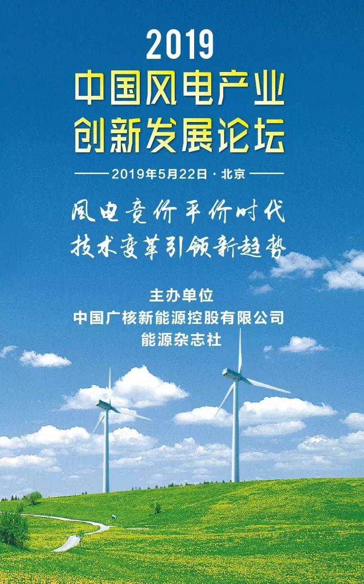 2019中国风电创新发展论坛