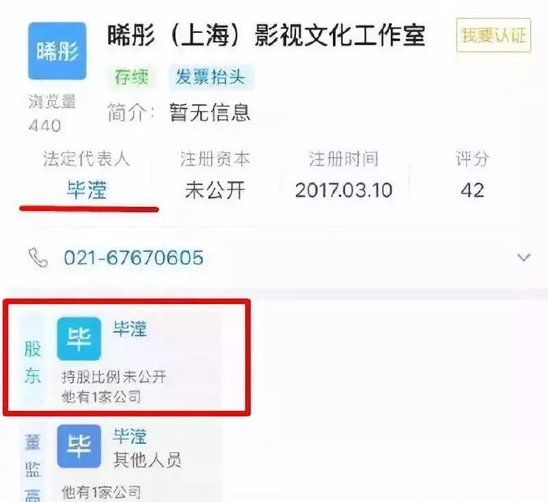 张丹峰公布毕滢告退功效全网招黑?该死!