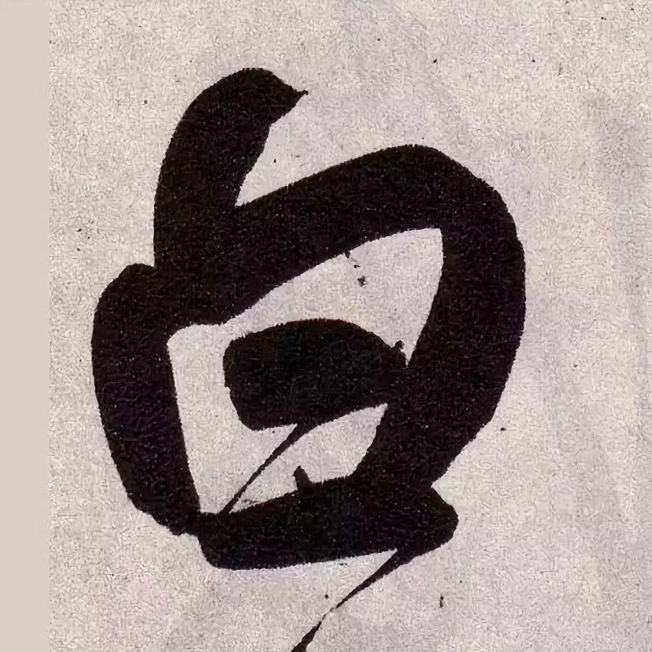 赵孟頫的这些字,笔画不多 难度不小 学之