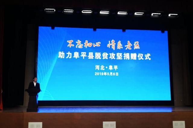 长城汽车捐赠价值一千万元的车辆及设备 助力河北阜平县脱贫攻坚