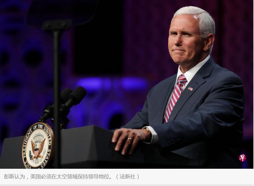 中俄行为危险,美国副总统:美国必须在太空领域保持领导地位