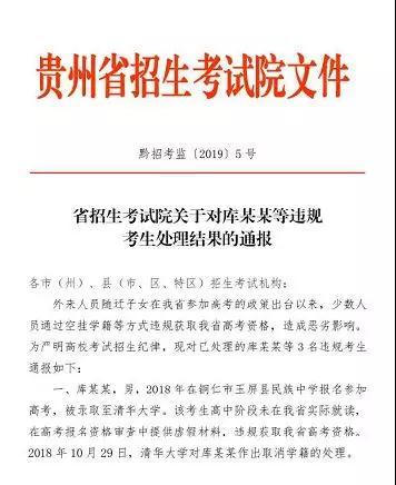 三学生考上清华复旦北外后被取消学籍:违规获取贵州高考资格