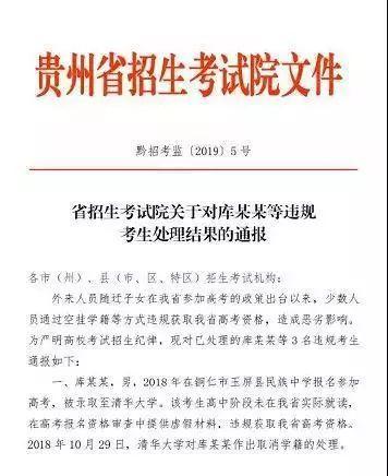 """""""贵州考生""""考上清华复旦北外,却因这个被取消学籍!"""
