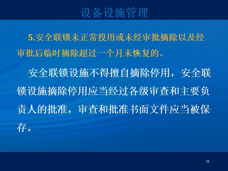突发 内蒙古一化工厂爆燃3死5伤 系当地重点工业项目 送 如何对化工企业进行安全检查 PPT 伊东