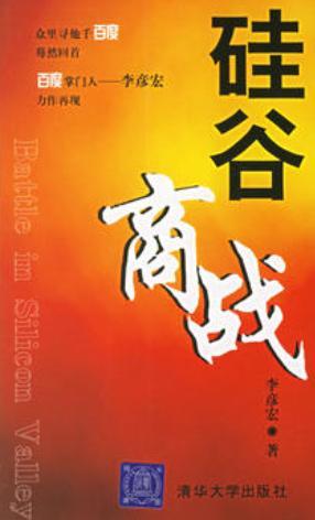 技术男李彦宏竟从18年前就开始写书了…
