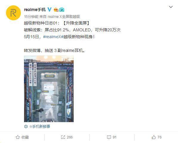 <b>Realme X官方解密:升降全面屏5月15日发布</b>