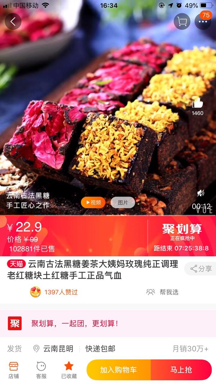 两天卖爆10万件!淘宝带火了云南红糖产业