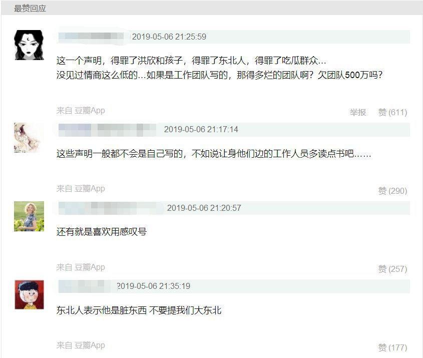 张丹峰终于发声,但大家觉得他更渣了
