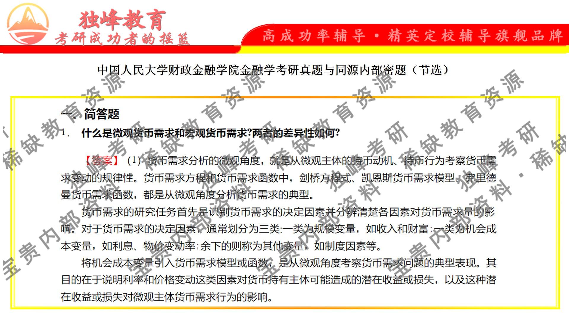 金融学自测题(本科)doc下载_爱问共享资料