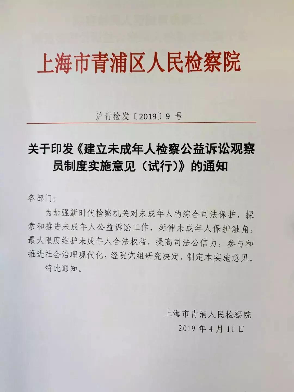 """""""六个一""""探索未成年人公益诉讼新领域!上海检察机关在行动"""