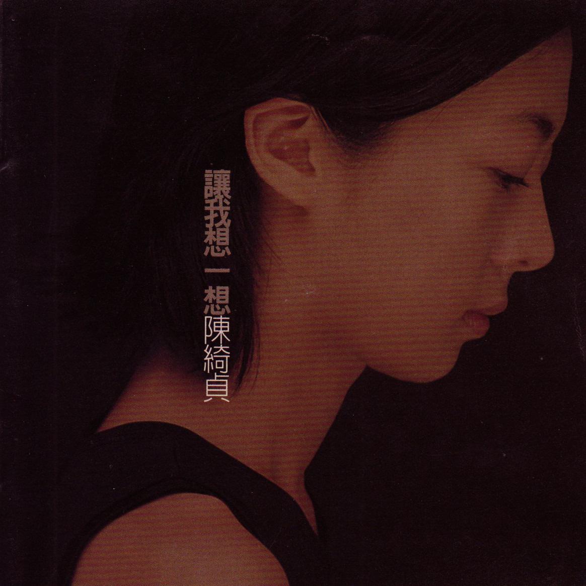 如果你曾被陈绮贞的歌感动,就别感慨她18年恋情的结束