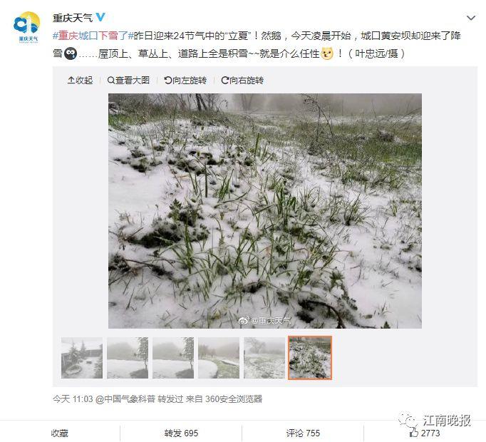 昨天立夏,今天立冬?重庆竟然今天凌晨下了雪!
