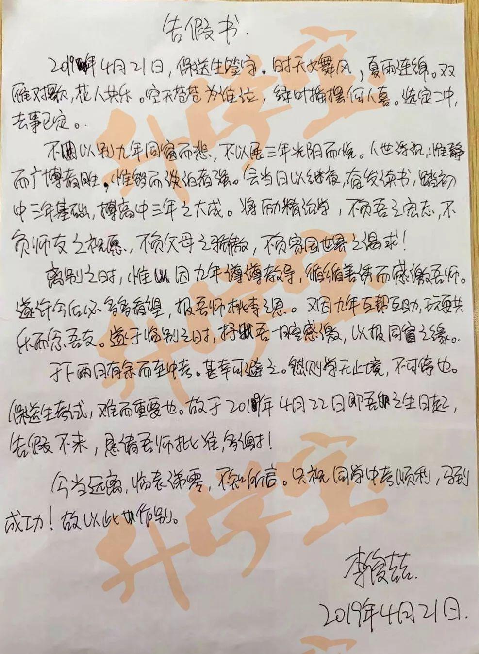 初三男生写的这张请假条火了!语文老师集体传阅……