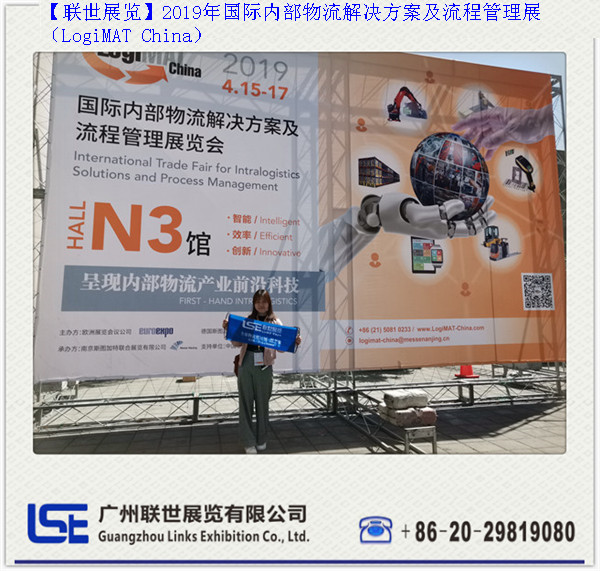 LogiMAT China 2019中�����H�炔课锪鹘�Q方案及流程管理展-�蟾�