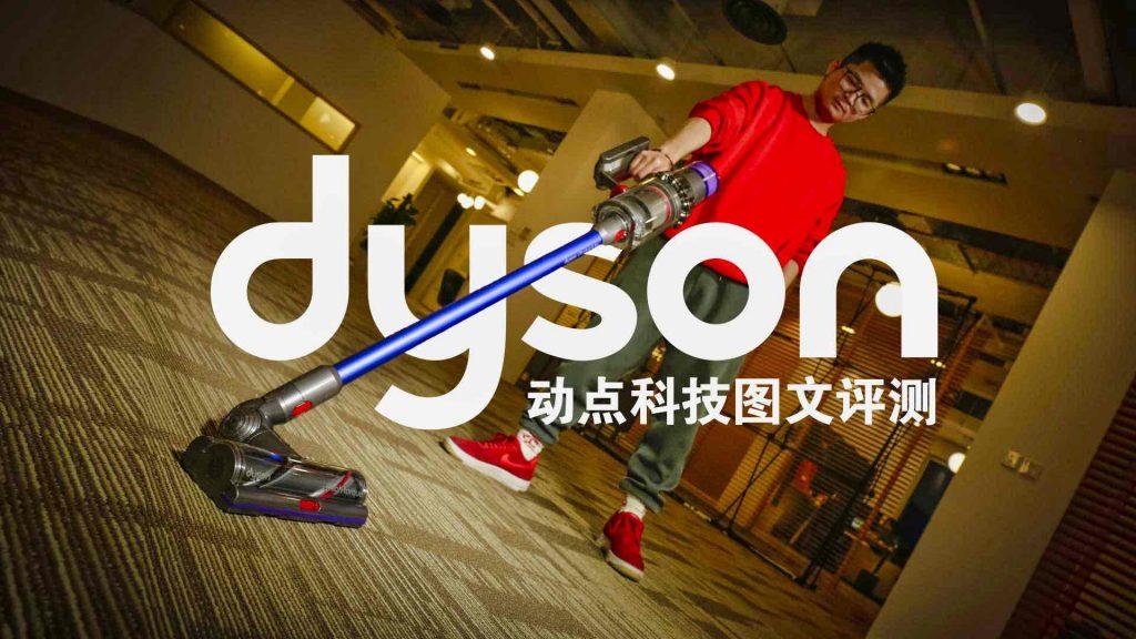 图文评测 | Dyson V11 Absolute:戴森多了一双眼,让减负的你直遇清洁小确幸