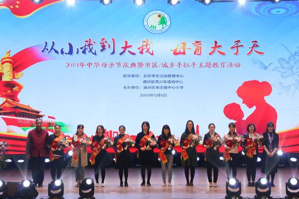 母育大于天——2019年中华母亲节庆典活动在宋庄镇中心小学举行