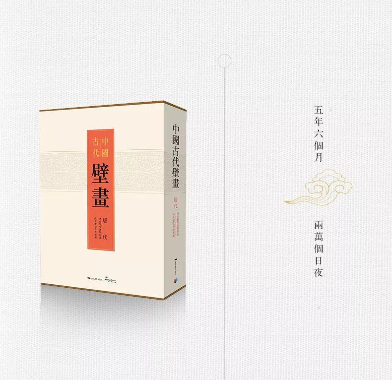 中国古代壁画·唐代