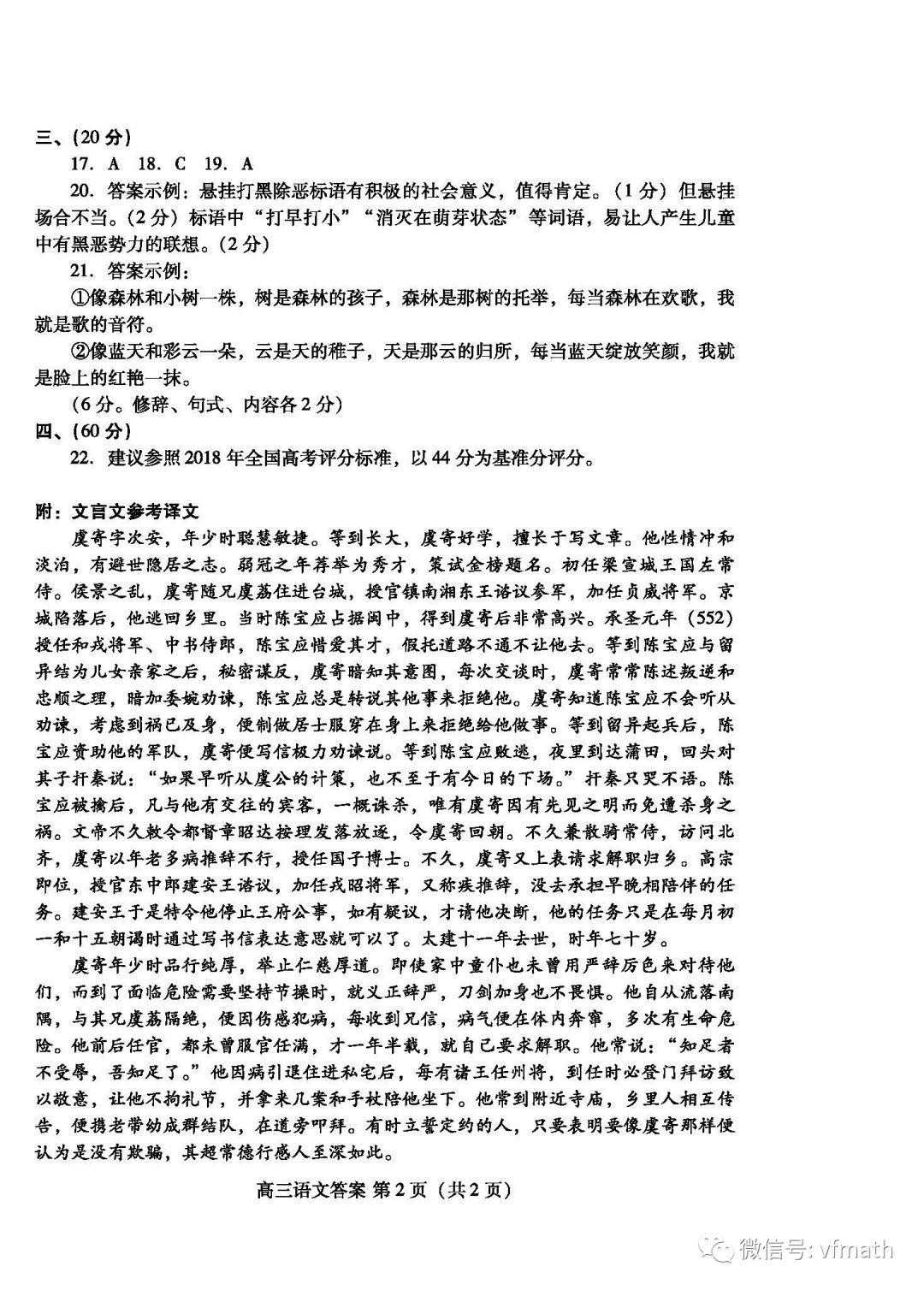 潍坊市2019届高三第二次模拟语文试题