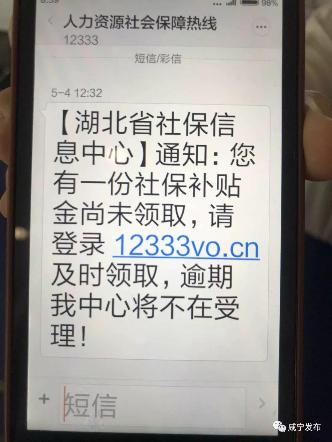 【扩散】紧急通知!咸宁人收到这个信息千万别点,小心出大事!