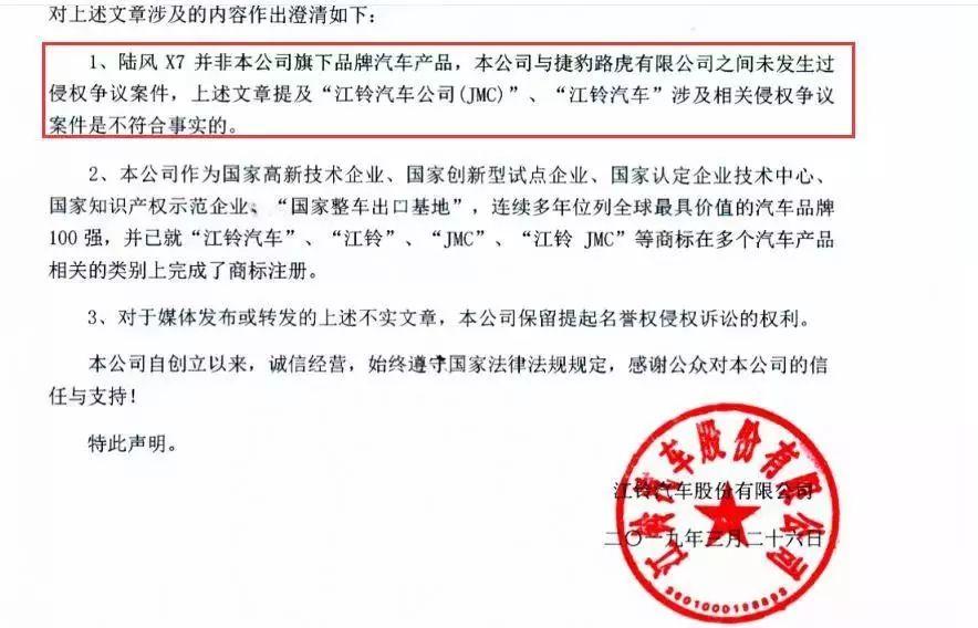 江铃不服判决上诉至法院,拒不承认陆风X7抄袭路虎