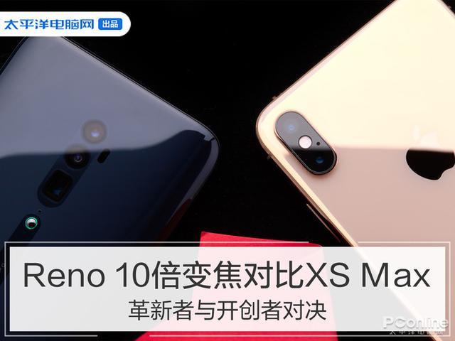 Reno 10倍變焦對比XS Max:革新者與開創者對決