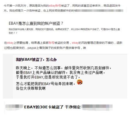 eBay账户怕被盗?易仓帮您拦截Paypal收款损失