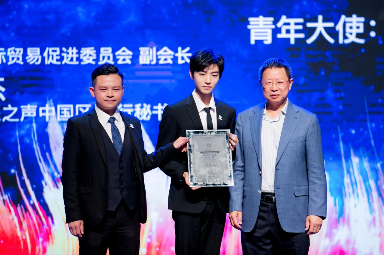 2019APEC未来之声青年创新论坛在京举行