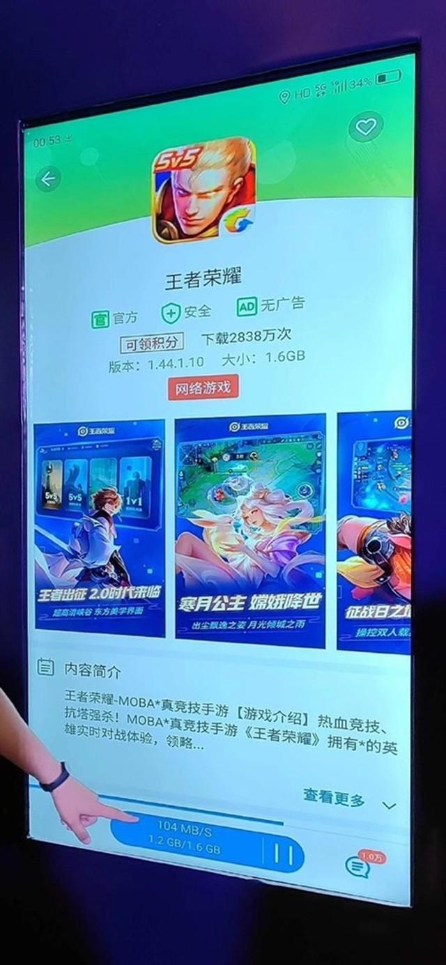 中兴展示5G下载王者荣耀:不到20秒下载完成