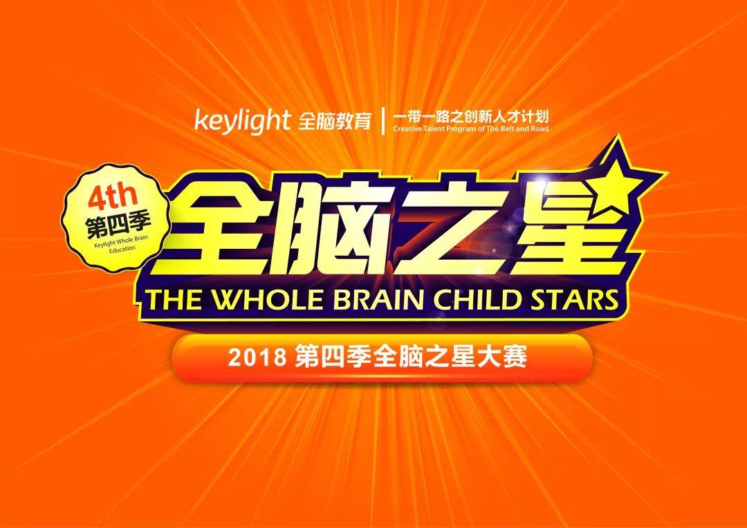 """Keylight""""好声音""""丨全脑之星参赛选手感想展示(1)——党润华家长感言"""
