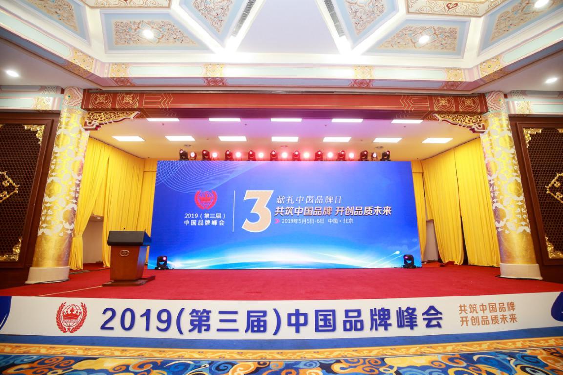 2019(第三届)中国品牌峰会隆重举行 双鲸药业斩获多项殊荣