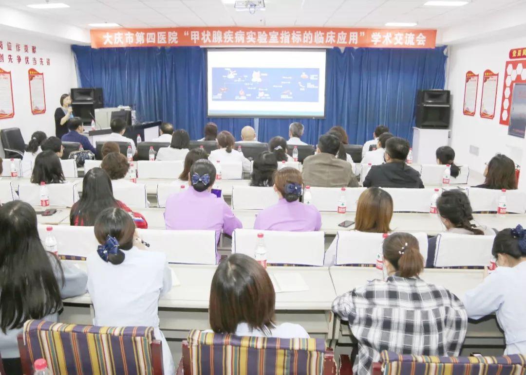 """【学术讲座】大庆市第四医院举办""""甲状腺疾病实验室指标的临床应用""""学术讲座活动"""