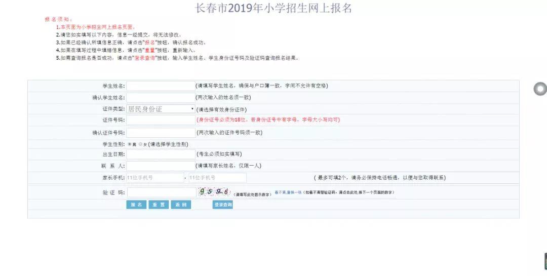 2019年全国户籍人口_2019年深圳市户口调干