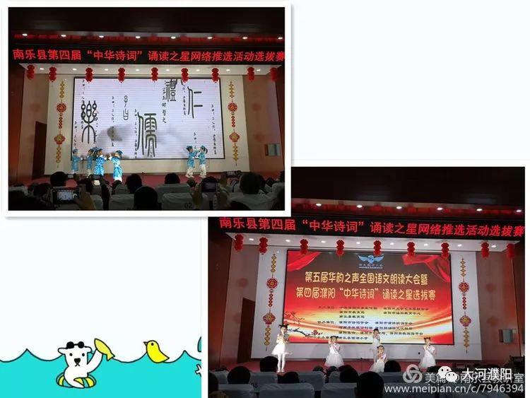 南乐第四届 中华诗词 诵读之星网络推选活动选拔赛赛出满眼清新