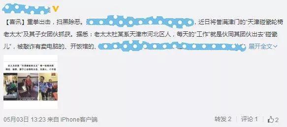 """横扫天津,就没有她不""""碰""""的商家! 70岁""""碰瓷王""""杜大娘被刑拘了……"""