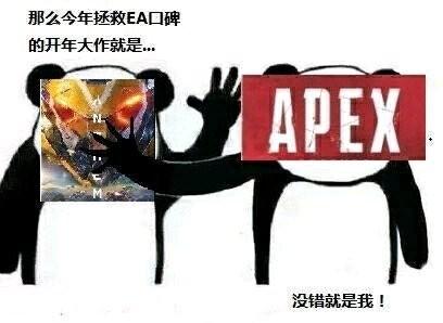 《APEX英雄》手游已被纳入计划 腾讯将成EA打