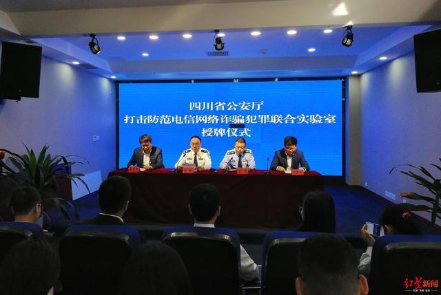 四川省公安厅新建实验室 专门打击电信网络诈骗