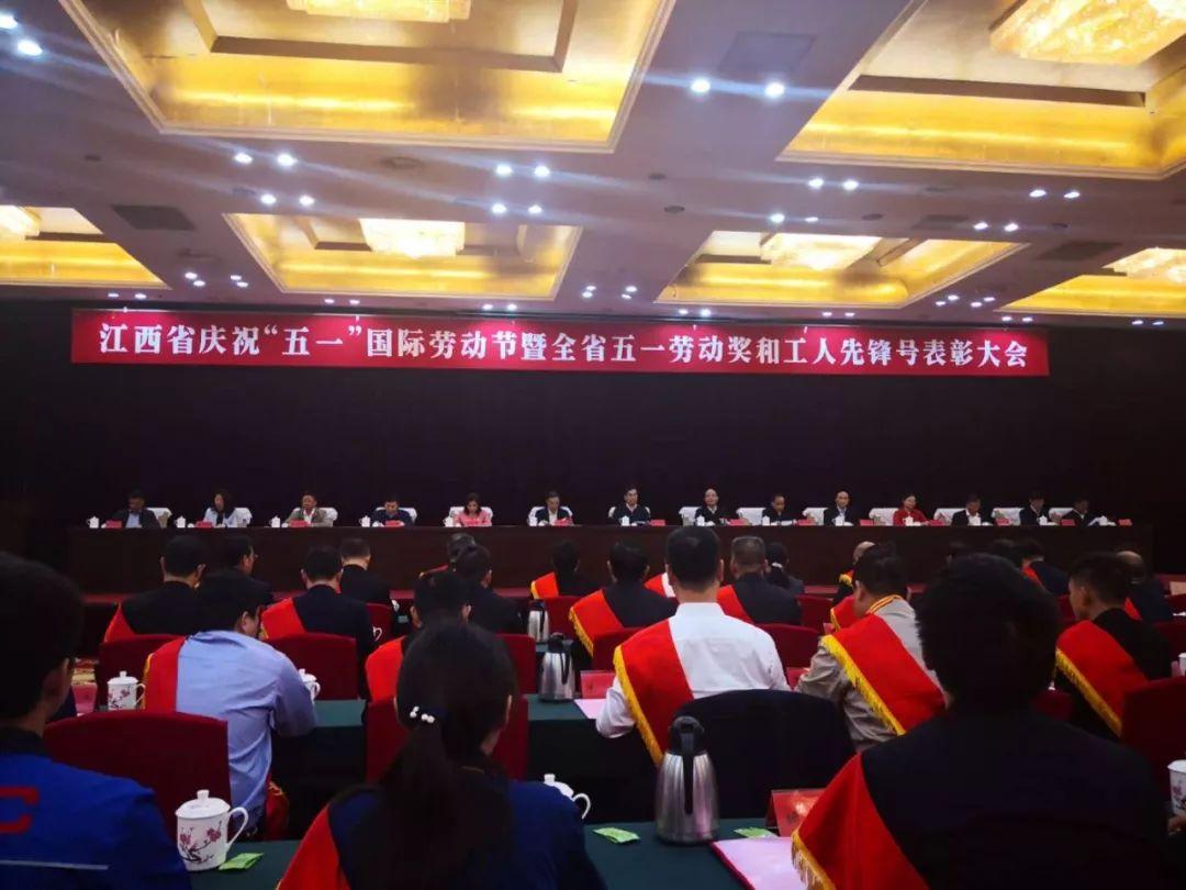 """荣誉丨赣州农商银行荣获""""江西省五一劳动奖状"""""""