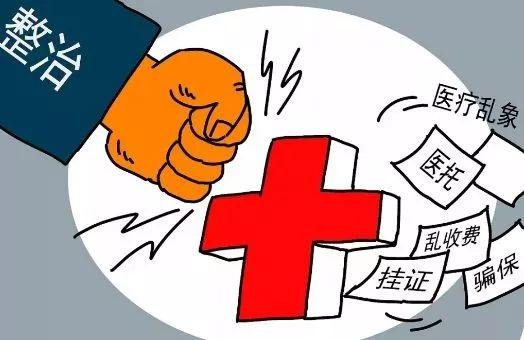 """春城政事 虚假诊断、冒用社保卡……长春六部门联合向医疗乱象""""开刀""""!"""