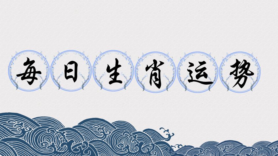 2019年(5月9日)十二生肖运势