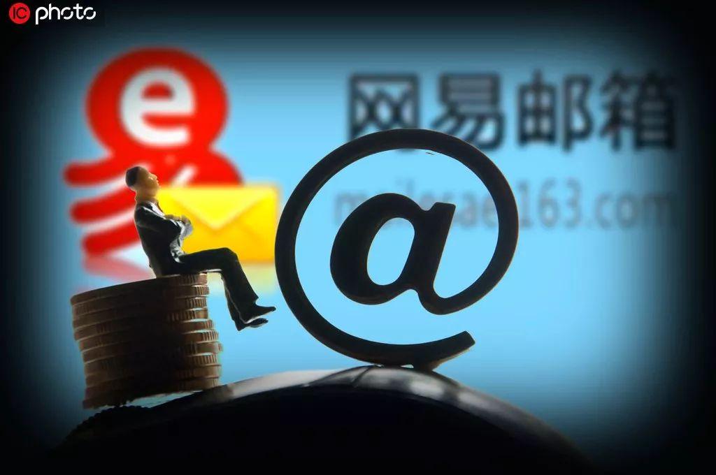 甲骨文中国确认裁员 900 余人;网易回应邮箱账号遭公开叫卖;我国网民达 8.29 亿 | 极客头条