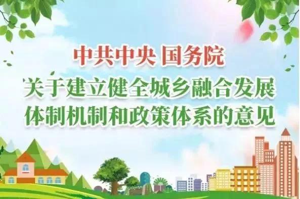 城里人能到农村买宅基地吗?赶紧瞧!你的户口、土地、收入将发生