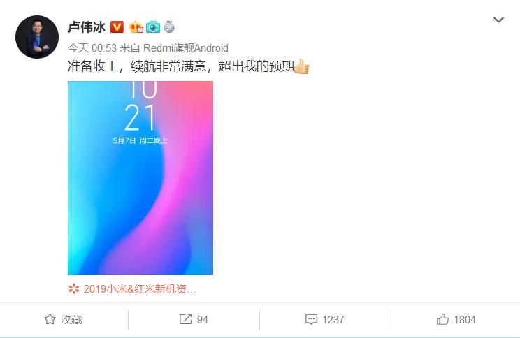Redmi手机很快发布:这次价格劲爆