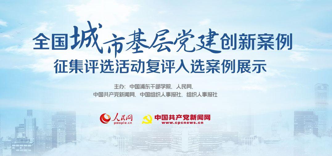 266个城市基层党建创新候选案例公示,四川15个案例入围!