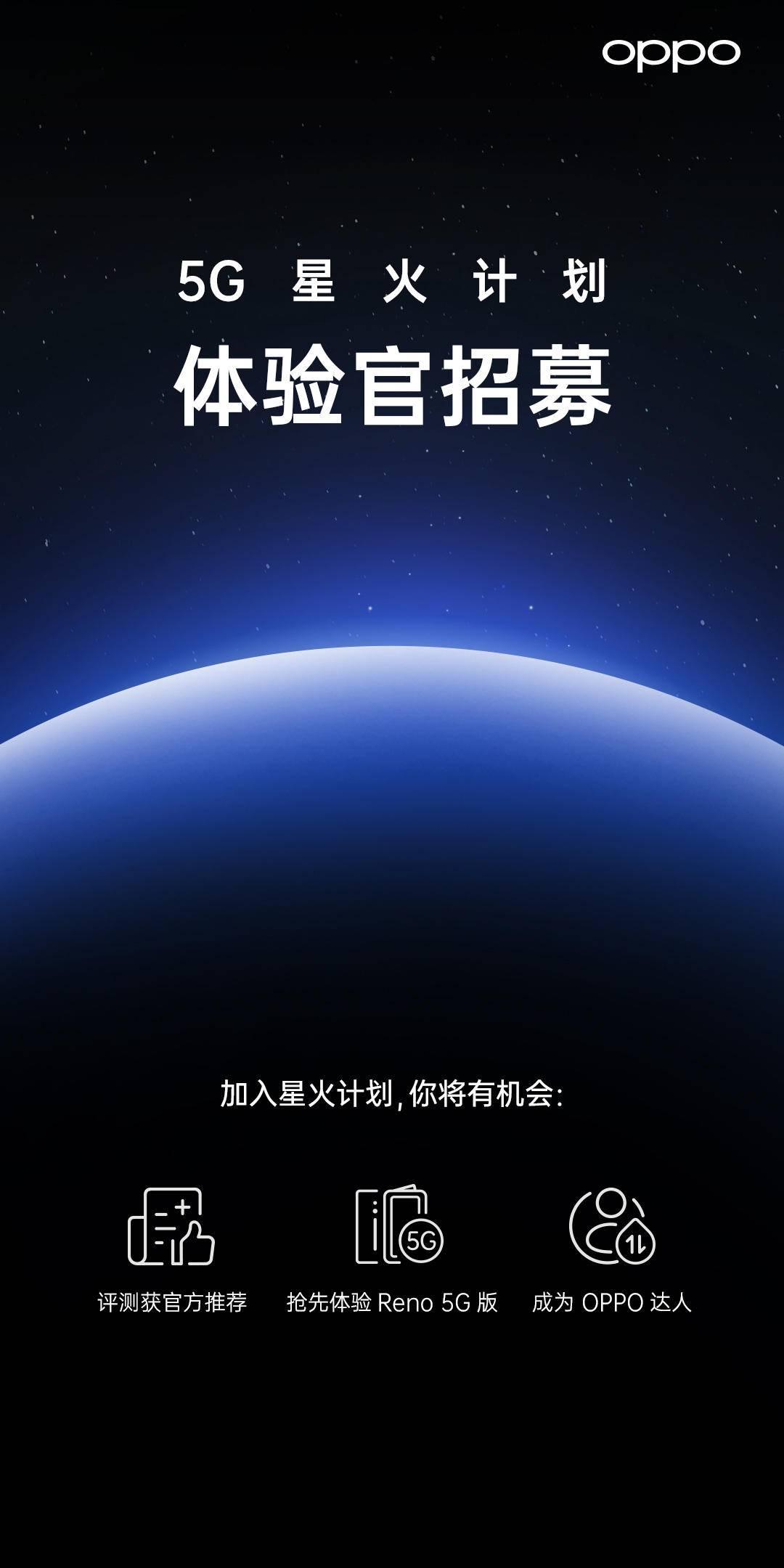 OPPO 5G 星火计划体验官招募全面开启! 想体验5G还等什么