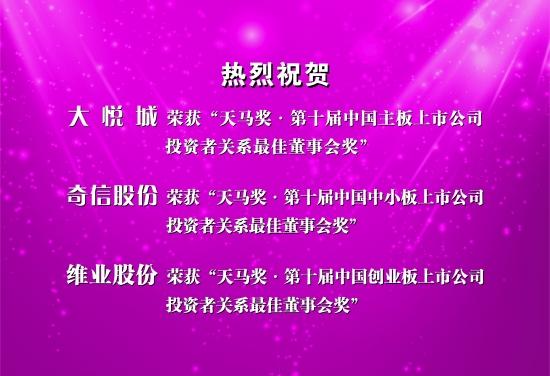 [AD]大悦城 奇信股份 维业股份