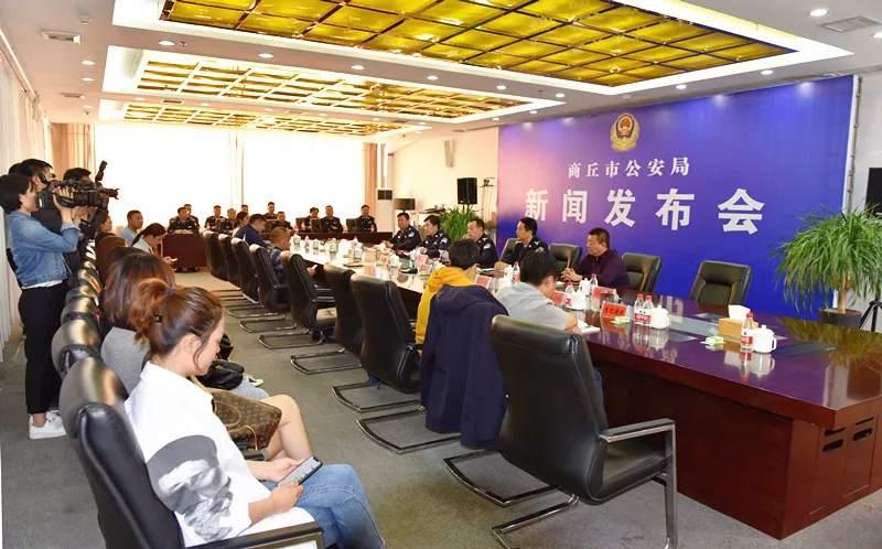 商丘永城警方破获一起民族资产解冻类特大诈骗案