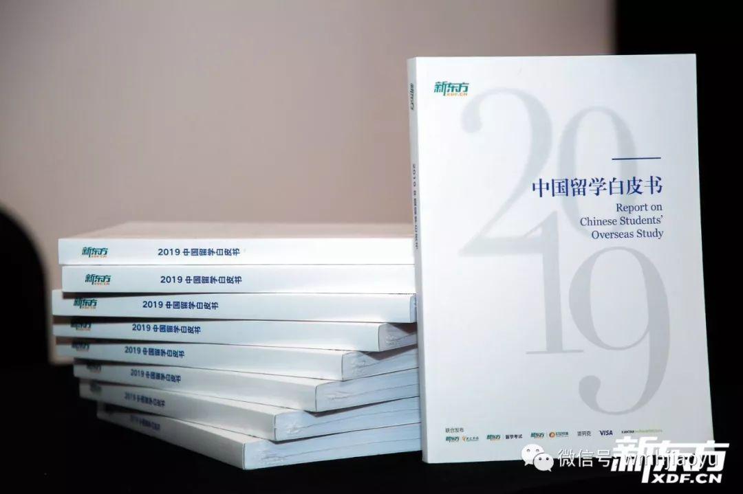 新东方发布《2019中国留学白皮书》| 归国就业成大势